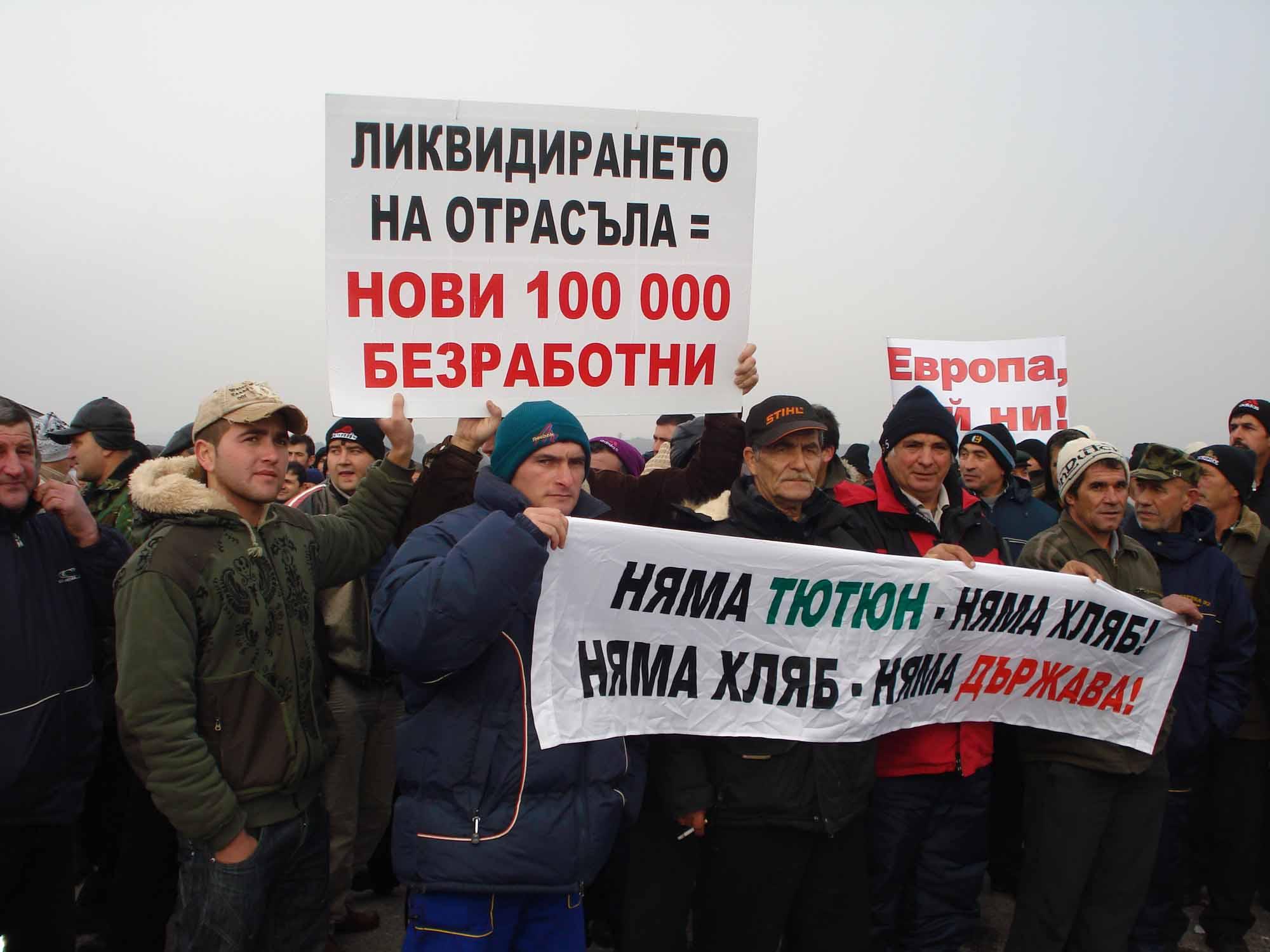 Хиляди тютюнопроизводители се събраха на предишния протест през декември
