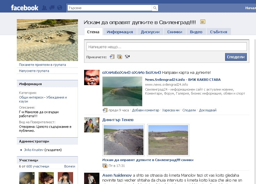 """600 във Фейсбук поискаха """"Да оправят дупките в Свиленград"""""""