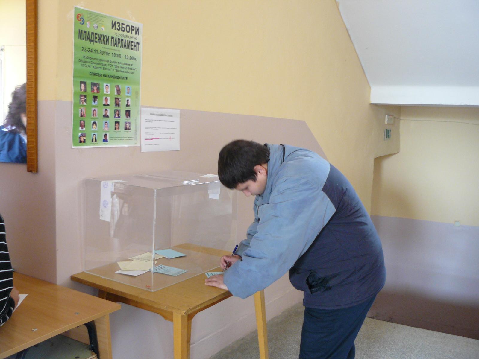 Стартираха изборите за Младежки парламент