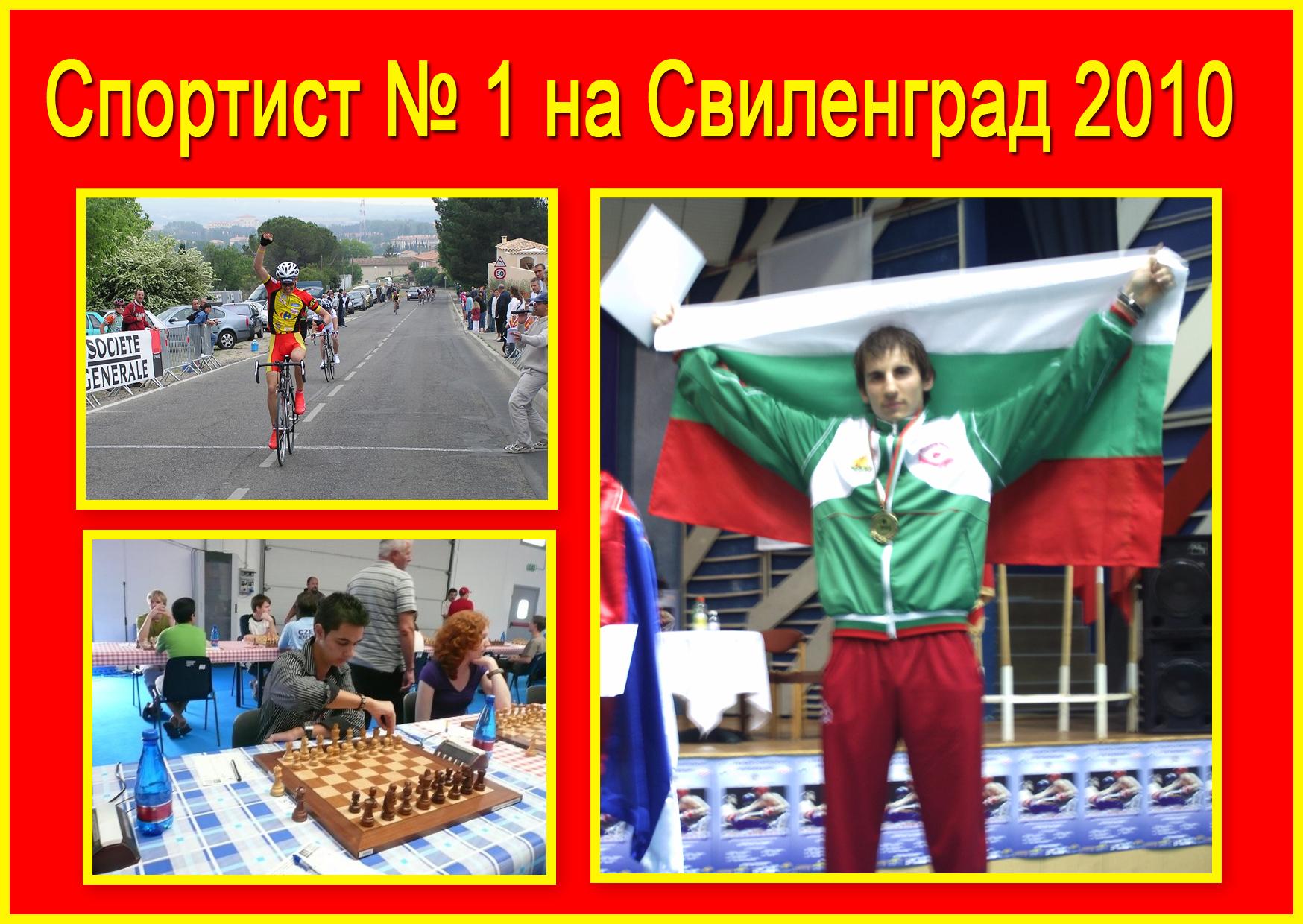 """Номинации за """"Спортист №1 на 2010 година"""""""