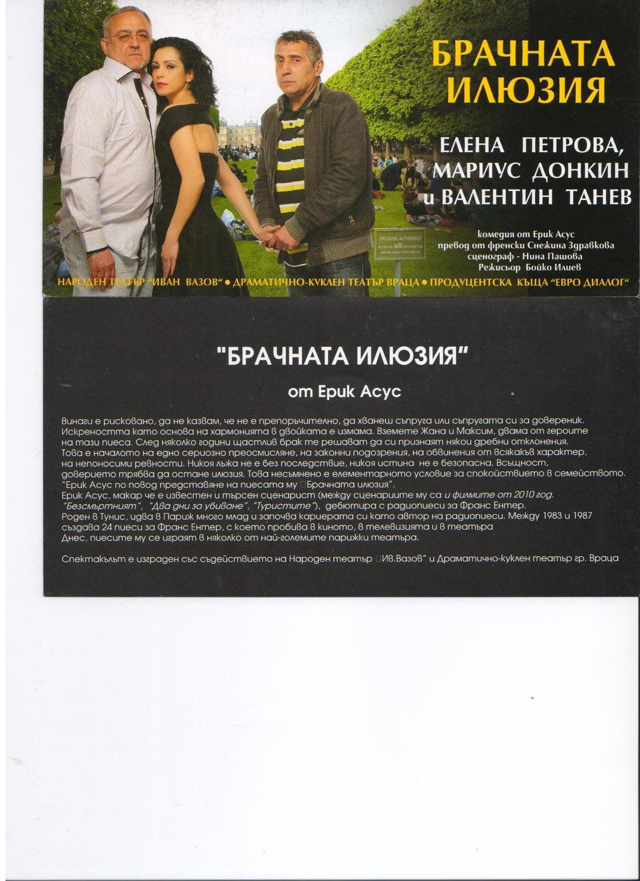 Елена Петрова с представление в Свиленград