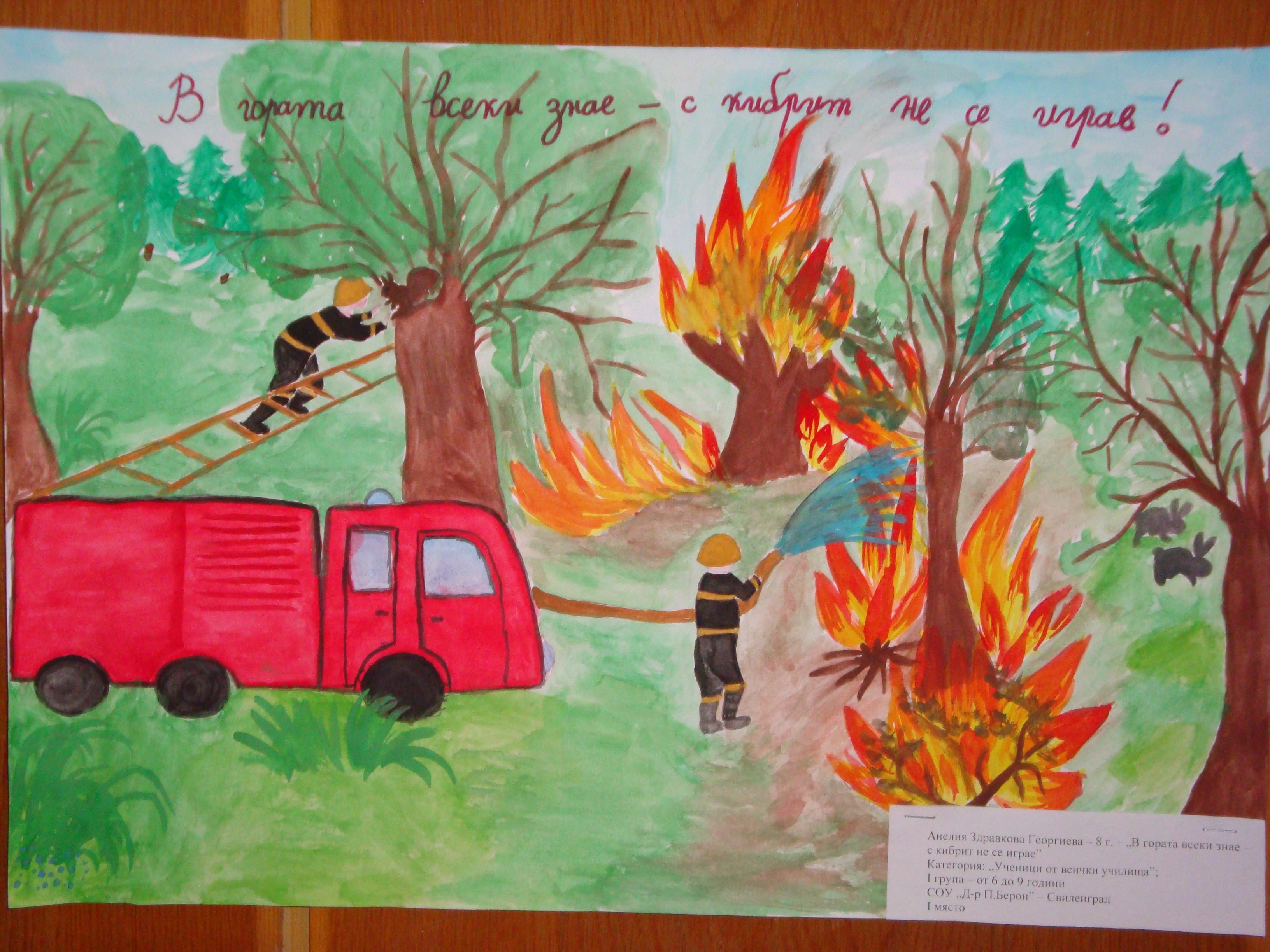 Първо място за първокласничката Анелия Георгиева в областна надпревара с рисунки
