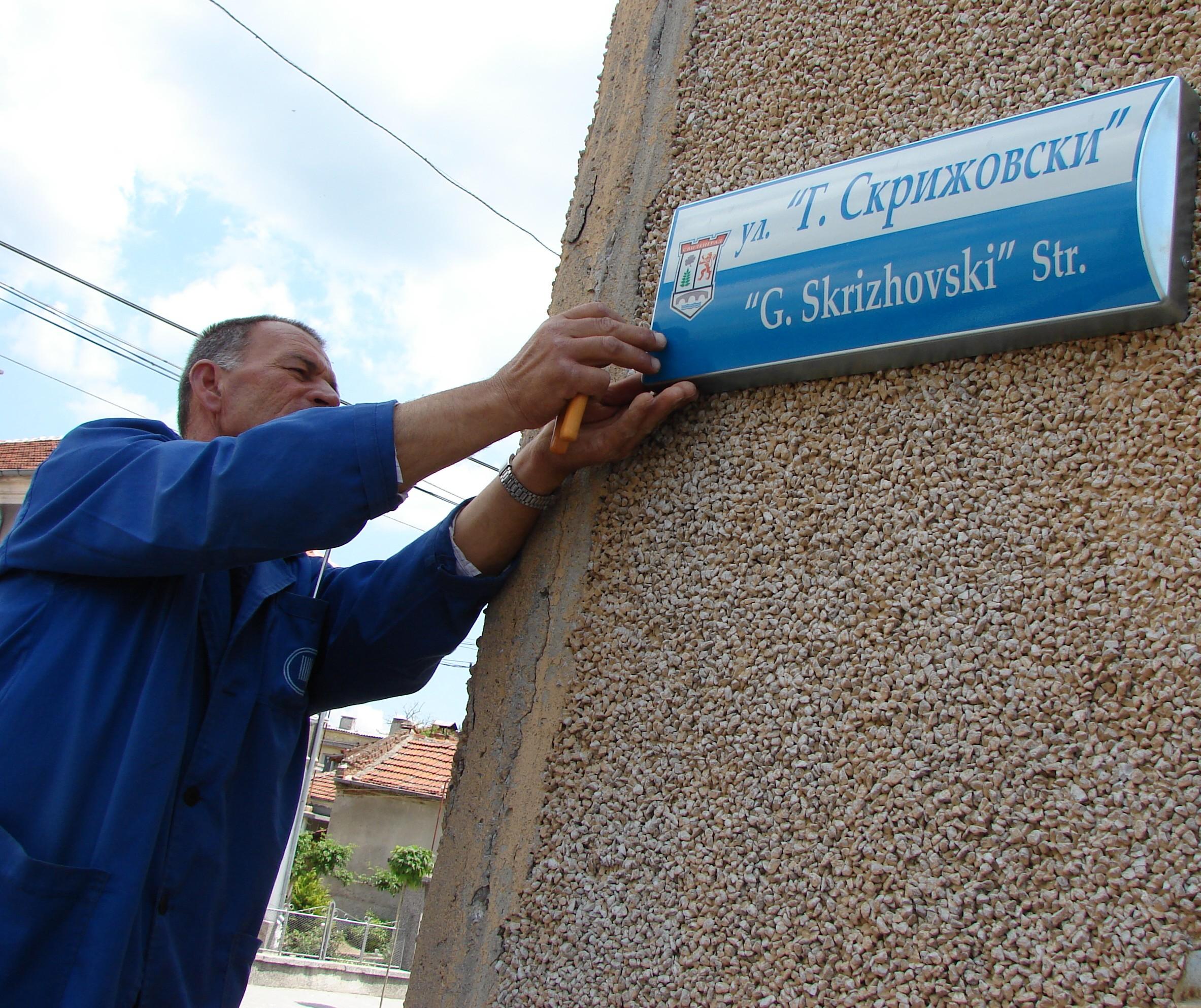 Слагат нови табели на ремонтираните улици
