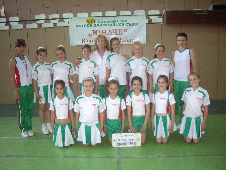 Свиленградските юначета – шампиони