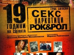 """""""Секс, наркотици и рокендрол"""" и фокуси на свиленградска сцена"""