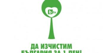 """Митницата Свиленград и общината се присъединяват към кампанията """"Да изчистим България за един ден"""""""