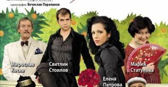 Елена Петрова и Димитър Рачков с представление в Свиленград