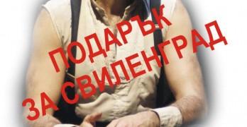 """""""Подарък за Свиленград"""" от Герасим Дишлиев"""
