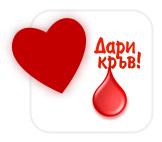 Акция по доброволно кръводаряване