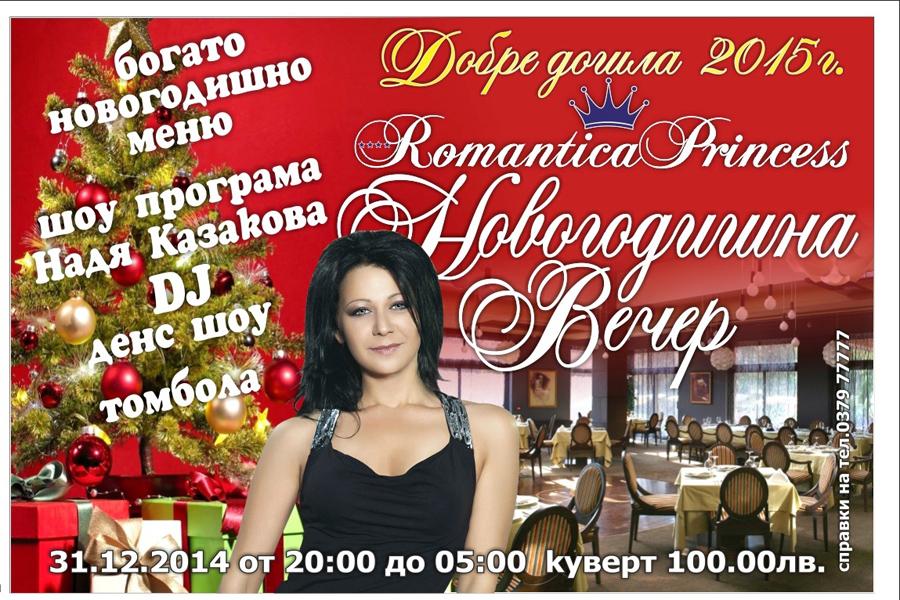 romantica-princess-kuvert