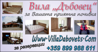 VilaDubovec