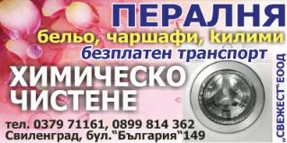 Himichesko Svilengrad