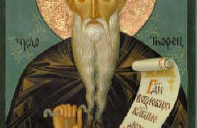 Посрещаме частица от мощите на Свети Йоан Рилски Чудотворец