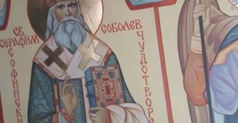 Църквата на Гарата се сдоби с първия стенопис на най-новия православен светец