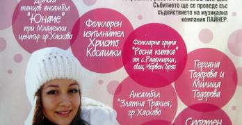 Благотворителен концерт за Ники под патронажа на МВР министъра Румяна Бъчварова