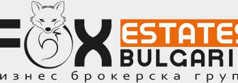 Агенция за имоти Fox Estates – приятелското рамо, на което можеш да се опреш