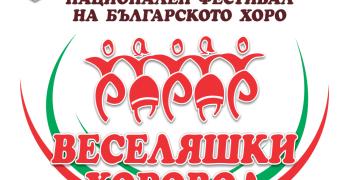 "Над 600 идват за ""Веселяшки хоровод"" в Свиленград"