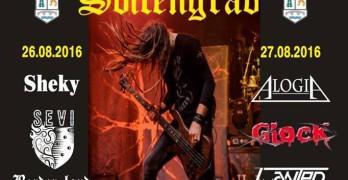 Свиленград става рок сцена за два дни
