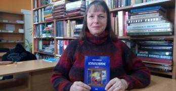 Ваня Вайчева с нова книга