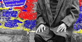 """Спектакъл на Герасим Дишлиев днес в НЧ """"Просвета-1870"""""""