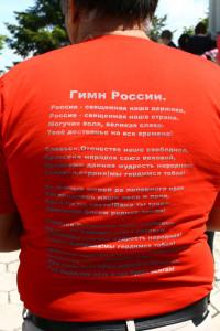 По нестандартен начин - изписан на гърба на тениска, в тържеството участва химнът на Русия