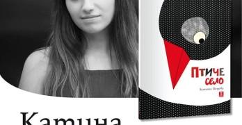 Представят в София дебютната книга на Катина Недева