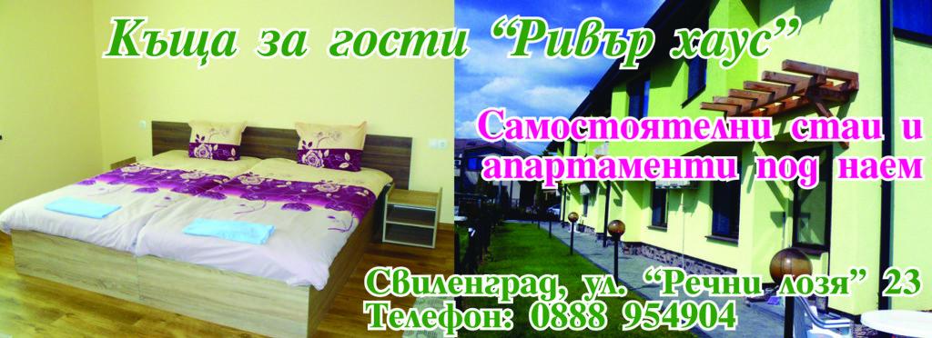 Peleti Svilengrad