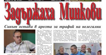 Синът на д-р Минков остава в ареста
