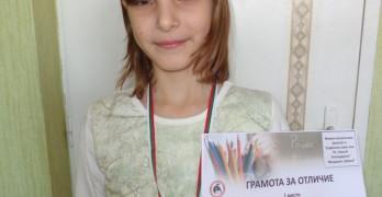"""Ученичка от I ОУ """"Иван Вазов"""" със златен медал от национален конкурс за колаж и рисунка"""