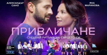 """Най-новият български филм """"Привличане"""" на екран в кино """"Тракия"""""""