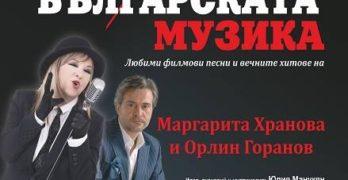 Маргарита Хранова и Орлин Горанов пеят в Свиленград