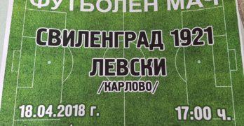 """""""Левски"""" гостува днес на ФК """"Свиленград"""""""