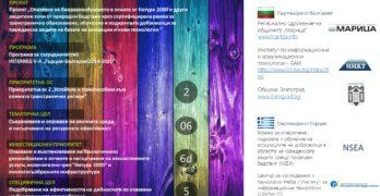 """Регионално сдружение на общините """"Марица"""" е третият партньор по проект eOUTLAND"""
