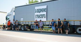 Превозвачи на протест! Десетки тирове на околовръстното в Свиленград