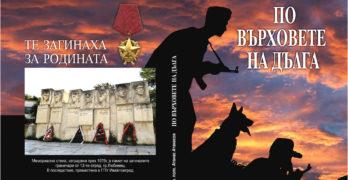 Излезе от печат първата книга на Атанас Атанасов