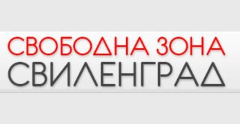 Свиленград без Свободна зона от днес
