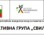 """Покана за стартираща пресконференция на МИГ """"Свиленград-Ареал"""""""