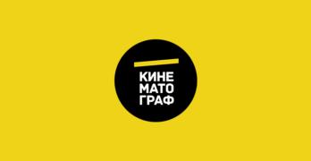 """""""Кинематограф""""се завръща в Свиленград с прожекции на късометражни филми тази вечер от 19:00 часа"""