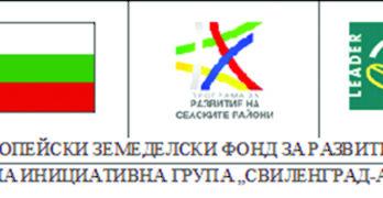 "МИГ ""Свиленград-Ареал"" провежда анкетно проучване"