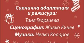 ВМРО-Свиленград организира безплатен куклен театър за деца