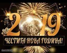 Да ни е честита Новата 2019 година!