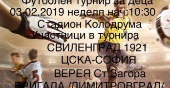 ЦСКА идва за турнир в Свиленград
