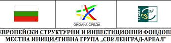 Уведомление за откриване на производство по издаване на общ административен акт по чл. 26, ал. 1 от Закона за управление на средствата от Европейските структурни и инвестиционни фондове