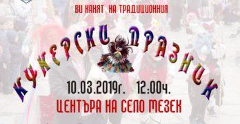 Заповядайте на традиционния кукерски празник в село Мезек