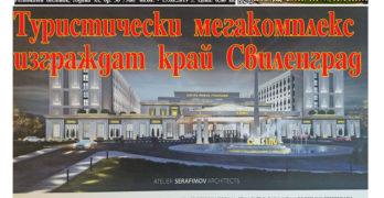 Мегакомплекс никне край Свиленград