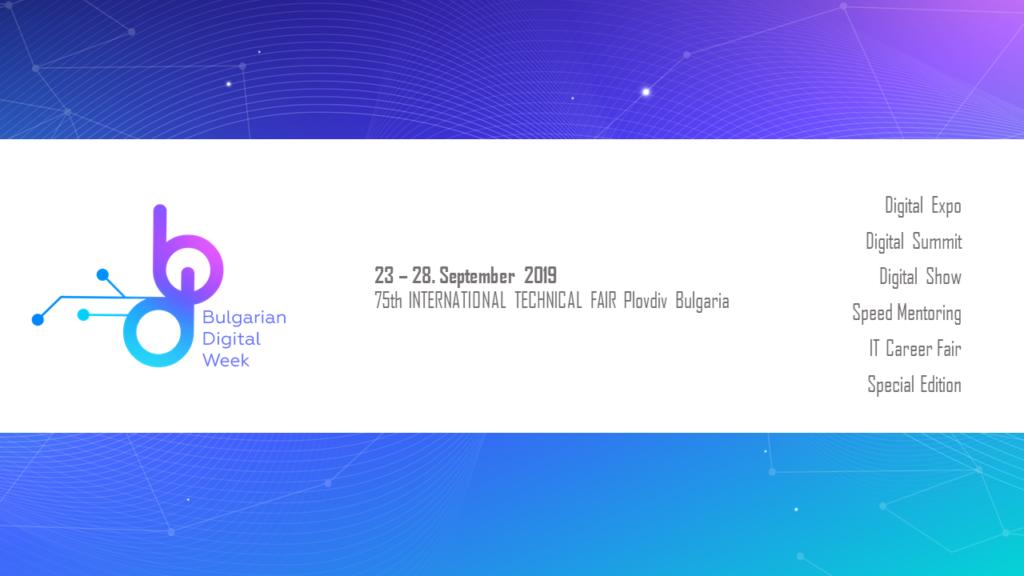 Bulgarian Digital week 2019 представя новите технологии в бизнеса