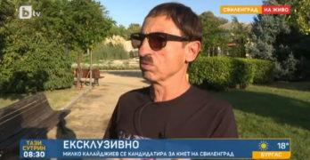 Милко Калайджиев си призна, че влиза в надпреварата за кмет на Свиленград