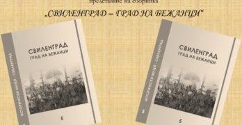"""В сряда музеят представя """"Свиленград – град на бежанци"""""""