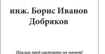 Напусна ни инж. Борис Добряков