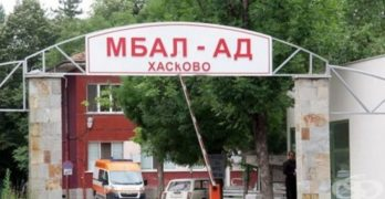 """Един пациент е приет в """"МБАЛ – Хасково"""" със съмнение за коронавирус"""